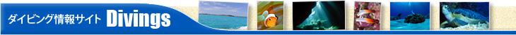 全国のダイビングポイント情報・お魚辞典図鑑・水中撮影技術・ダイビングサービス検索のダイビングs